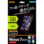 RT-NX72F/H1 [Nexus 7 2013用フッ素コートさらさら気泡軽減超防指紋フィルム]
