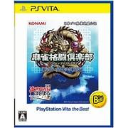 麻雀格闘倶楽部 新生・全国対戦版 PlayStation Vita the Best [PS Vitaソフト]