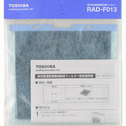 RAD-F013 [除湿乾燥機用脱臭フィルター]