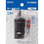 THY582N [水栓カートリッジ]