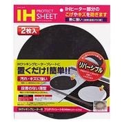 H-7919 [IHクッキングヒーター用プロテクトシートΦ240mm(リバーシブル)2枚入]