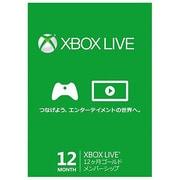 Xbox Live 12ヶ月 ゴールドメンバーシップ [プリペイド式 カード]