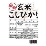 新潟 玄米 こしひかり 平成28年産 玄米 5kg