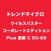 ウイルスバスター コーポレートエディション Plus 更新 C 50-99 [ライセンスソフト]