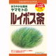 山本漢方 ヤマモトのルイボス茶(ルイボスティー) 8g×24包