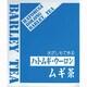 山本漢方 ハトムギ・ウーロン・ムギ茶 10g×180袋