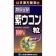 山本漢方 ガジュツ紫ウコン粒100% 280粒