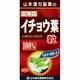 山本漢方 イチョウ葉粒100% 280粒