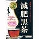 山本漢方 減肥黒茶 15g×20包 300g