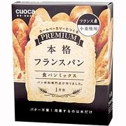 cuocaプレミアム食パンミックス (本格フランスパン)
