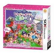 とんがりボウシと魔法の町 スペシャルパック [3DSソフト]
