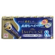 LR6HS 8MP [アルカリ乾電池 単三形 8本 まとめパック The IMPULSE]
