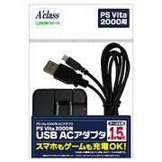 370367 [PS Vita2000用 USB-ACアダプタ ECOパッケージ仕様]
