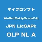 WinRmtDsktpSrvcsCAL JPN LicSAPk OLP NL A [ライセンスソフト]