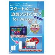 スタートメニュー追加ソフトウェア for Windows 8 [Windows]