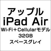 アップル iPad Air Wi-Fi+Cellularモデル 32GB スペースグレイ