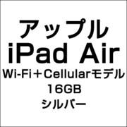アップル iPad Air Wi-Fi+Cellularモデル 16GB シルバー