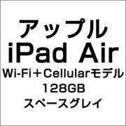 アップル iPad Air Wi-Fi+Cellularモデル 128GB スペースグレイ