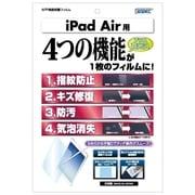 AFP画面保護フィルム iPad [iPad Air 専用]