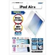 ノングレア液晶保護フィルム3 iPad [iPad Air 専用]