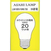 LW100V-19W/55 [白熱電球 一般電球 E26口金 100V 20形 55mm径 ホワイト]
