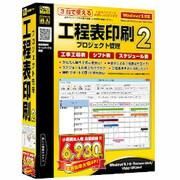 DE-323 [工程表印刷 プロジェクト管理2]