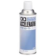 AA-AC420 [アクセレレーター(硬化促剤) 420ml]