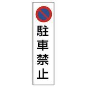 834-35 [カラーコーン用駐車禁止 PVCステッカー 350X100]