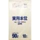 日本サニパック 業務用実用本位 70L透明 NJ73 1セット(60枚:10枚×6袋) 335-7228