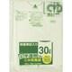 白半透明 ゴミ収集袋 30L HD薄口 業パ 1箱(10枚×60パック)