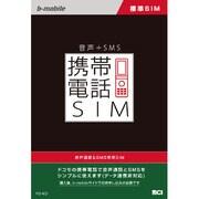 YD-KD [bモバイル 携帯電話SIM 標準SIM]