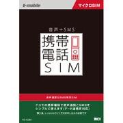 YD-KDM [bモバイル 携帯電話SIM マイクロSIM]