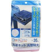 85902 [ML2 洗濯ネット丸型特大 35cm]