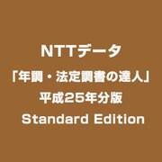 「年調・法定調書の達人」平成25年分版 Standard Edition [Windowsソフト]