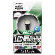 BW150 [LEDライセンスランプ3 Cタイプ 1個入り]