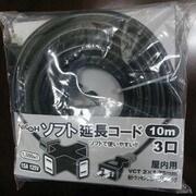 NCT-1510BK [ブラック 15A 10m ソフトエンチョウコード]
