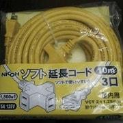NCT-1510Y [イエロー 15A 10m ソフトエンチョウコード]