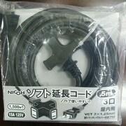 NCT-155BK [ブラック 15A 5m ソフトエンチョウコード]