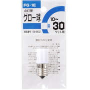 FG-1E [点灯管 10~30W形用 ネジ込み式]