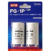 FG-1P/2P [点灯管 10~30W形用 差し込み式 2個入]
