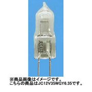 JC12V35WGY6.35 [白熱電球 ハロゲンランプ GY6.35口金 12V 35W]