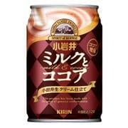 ココア・チョコレート飲料