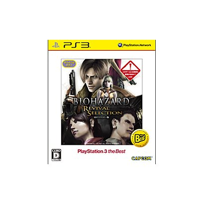 BIOHAZARD REVIVAL SELECTION PlayStation 3 the Best [PS3ソフト]