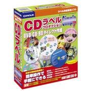 CDラベルプロダクションSimple7 [Windows]