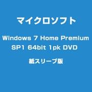 Windows 7 Home Premium SP1 64bit 1pk DVD 紙スリーブ版