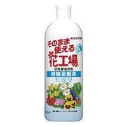 そのまま使える花工場 植物全般用 [700ml]