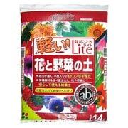 花ごころLite 花と野菜の土 [14L]