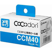CCM40 [「ココドリ」専用ロール紙 メモタイプ]