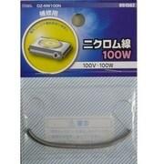 DZ-NW100N [ニクロム線 100V-100W]