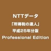 「所得税の達人」平成25年分版 Professional Edition [ライセンスソフト]